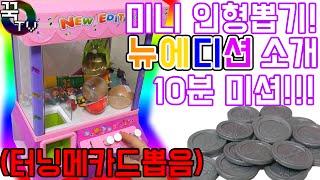 미니 인형뽑기 기계 소개 10분미션 도전!!! (터닝메카드뽑음ㅋㅋ) 캔디머신 [ 꾹TV ]
