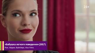 Смотри лучшее на Дом.ru | Выпуск 46