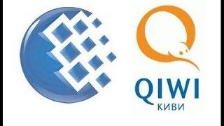 Как перевести деньги с Webmoney на Qiwi. Перевод средств с Вебмани на Киви(Перевести деньги с Вебмани на Киви можно как с помощью обменников так и с помощью личного кабинета, для..., 2014-10-20T13:26:19.000Z)
