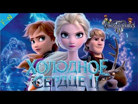 Холодное сердце мультфильм полная версия 2013