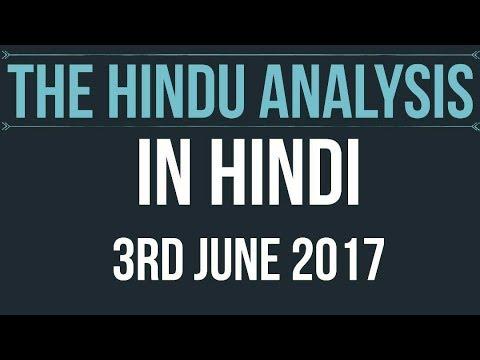 3 June 2017-The Hindu Editorial News Paper Analysis-[UPSC/PCS/SSC / RBI Grade B / IBPS]