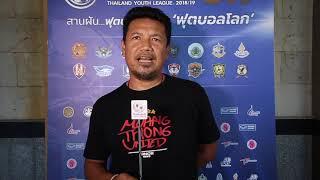 Thailand Youth League : Interview สัมภาษณ์ความพร้อมทีมเอสซีจี เมืองทอง ยูไนเต็ด
