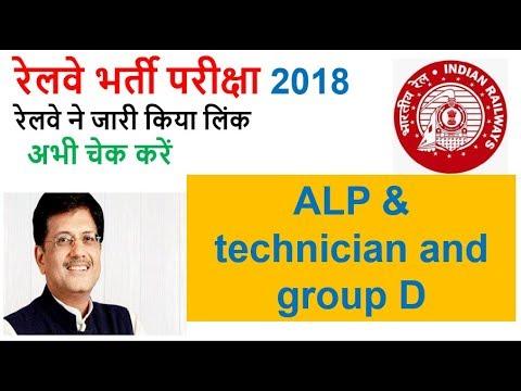Link activated check status Railway form status || Group-D ALP & Tech