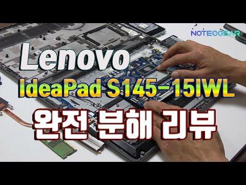 레노버 아이디어패드 S145-15IWL 완전 분해 리뷰