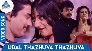 Udal Thazhuva Song | Kanmani Movie | Prashanth | Mohini | Ilayaraja | Pyramid Glitz Music