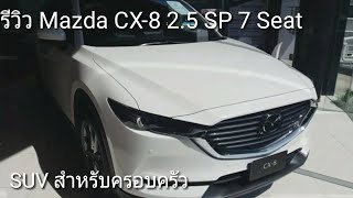 รีวิว Mazda CX-8  2.5 SP 7 ที่นั่ง 2wd  SUV สำหรับรถครอบครัวโดยเฉพาะ