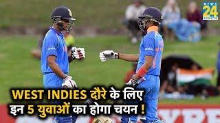 Download West Indies दौरे के लिए Team India में शामिल होंगे ये 5 खिलाड़ी! Mp3 and Videos