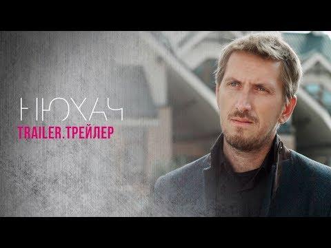 The Sniffer. Trailer/Нюхач. Трейлер