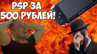 PSP за 500 рублей! (Хрен барыгам)