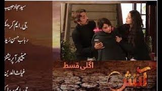 Aatish Episode #19 Promo HUM TV Drama||Aatish Episode #18 and #17 HUM TV Drama 17 December 2018