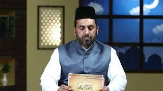 Dars-e-Ramadhan - Welcoming Ramadhan