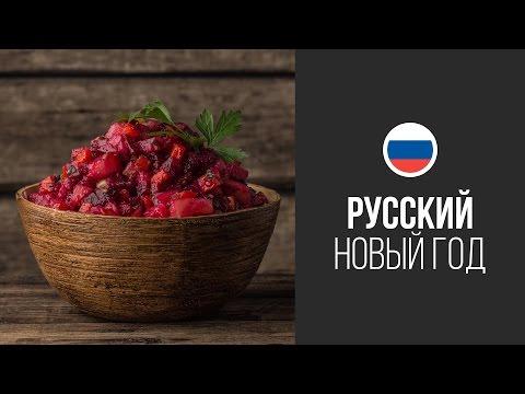 Салат Винегрет    FOOD TV Новогоднее Меню 2015: Русский Новый Год!