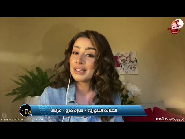 atv live   اللقاء الكامل مع النجمة سارة فرح من فرنسا