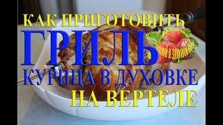 Как приготовить курицу целиком в духовке Запечь на гриле вертеле Маринад и его рецепт