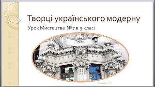 """Творці українського модерну"""" урок мистецтва №7 в 9 класі"""