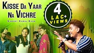 Kamal Khan - Kisse Da Yaar Na Vichre | Mela Baba Lal Badshah Ji 2018 Rama Mandi Dakoha Jalandhar