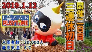 2019.1.12 入園者数:30000人 最高気温:6℃ 【PIXAR PLAY TIME】 https:...