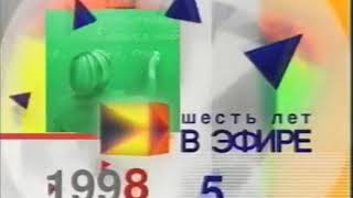 Заставка на 6-летие (Афонтово, 1999)