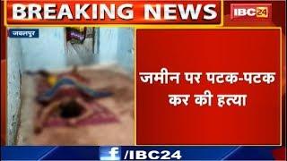 Jabalpur Crime News : पिता ने की डेढ़ साल की बच्ची की हत्या | शराब के नशे में पटक - पटक मारा