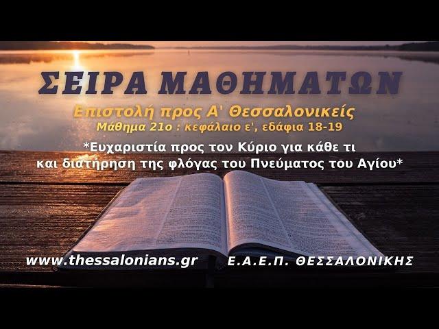 Σειρά Μαθημάτων 23-02-2021   προς Α' Θεσσαλονικείς ε' 18-19 (Μάθημα 21ο)