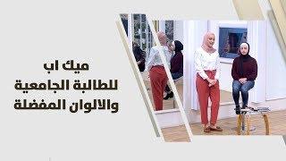 ديما طه - ميك اب للطالبة الجامعية والالوان المفضلة