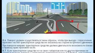 Применение аварийной сигнализации и знака аварийной остановки  Начало движения, маневрирование