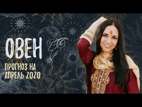 ОВЕН. Гороскоп на Апрель 2020 | Ведическая Астрология