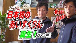 イメージ動画 日本初のあいすくりんの誕生! 動画サムネイル