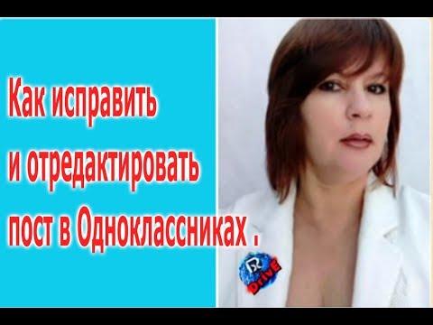Как исправить и отредактировать пост в Одноклассниках .