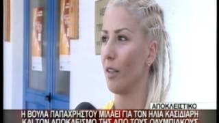 www.tvshow.gr Νέες προκλητικές δηλώσεις της Βούλας Παπαχρήστου