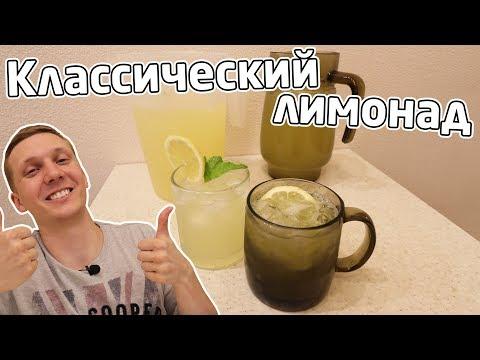 Настоящий домашний лимонад / цена за стакан?