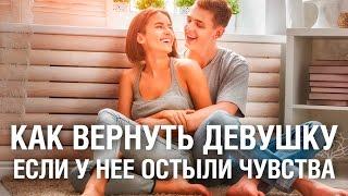 видео Как вернуть любовь, если остыли чувства в отношениях?