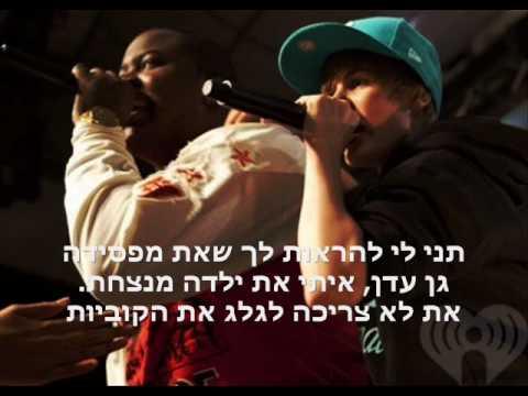Sean Kingston & Justin Bieber - Eenie Meenie מתורגם