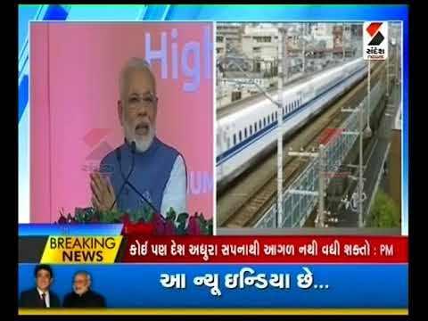 PM Narendra Modi's Speech on Bullet Train at Sabarmati, Ahmedabad ॥ Sandesh News
