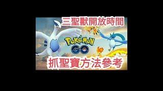 三聖鳥開放時間 捕捉聖獸方法分享 pokemon go二代寶可夢 菲菲實況