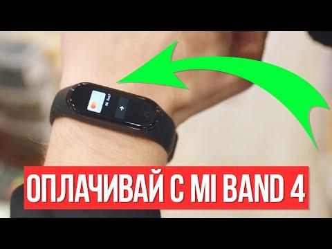 Xiaomi Mi Band 4: КАК ПЛАТИТЬ ПО NFC В РОССИИ? ЖДАТЬ Mi Band 5?