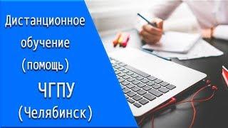 ЧГПУ (Челябинск): дистанционное обучение, личный кабинет, тесты.