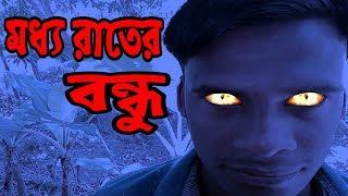 ভয়ংকর ভুতের কাহিনী | মধ্য রাতের বন্ধু | New Bengali Horror Movie | The Horror Segment | EP 17