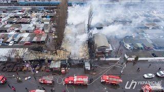 Пожар на рынке second-hand на Лесной (съемка квадрокоптером)/ Українські Новини