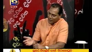 Ada Dawasa - Interview with Dayasiri Jayasekara - 10th November 2015