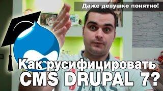 Русификация CMS Drupal МАКСИМАЛЬНО ДОХОДЧИВО Разработка с нуля. Урок №2