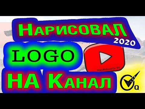 ✅ Нарисуйте Logo НА YouTube | Draw Logo On YouTube | Adobe Photoshop