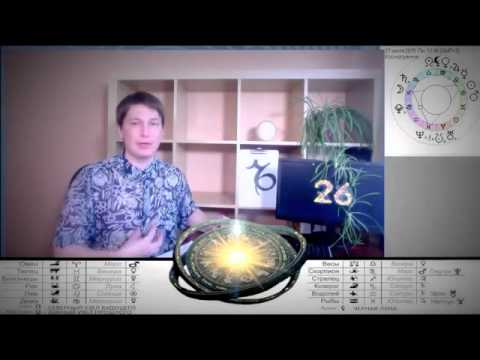 Семейный гороскоп на сегодня 26 июля знак зодиака Лев