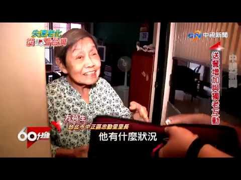 失速老化 從日本看台灣─完整版│60分鐘20180929