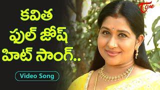 Actress Kavitha Birthday Special | Telugu full Josh hit Song | Old Telugu Songs