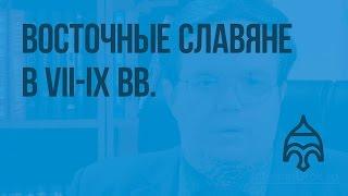 Восточные славяне в VII-IX вв. Видеоурок по истории России 6 класс