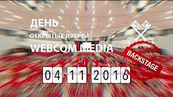 Backstage Дня открытых дверей Webcom Media, Минск 04.11.2016