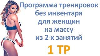 Программа тренировок без инвентаря для женщин на массу из 2 х занятий 1 тр