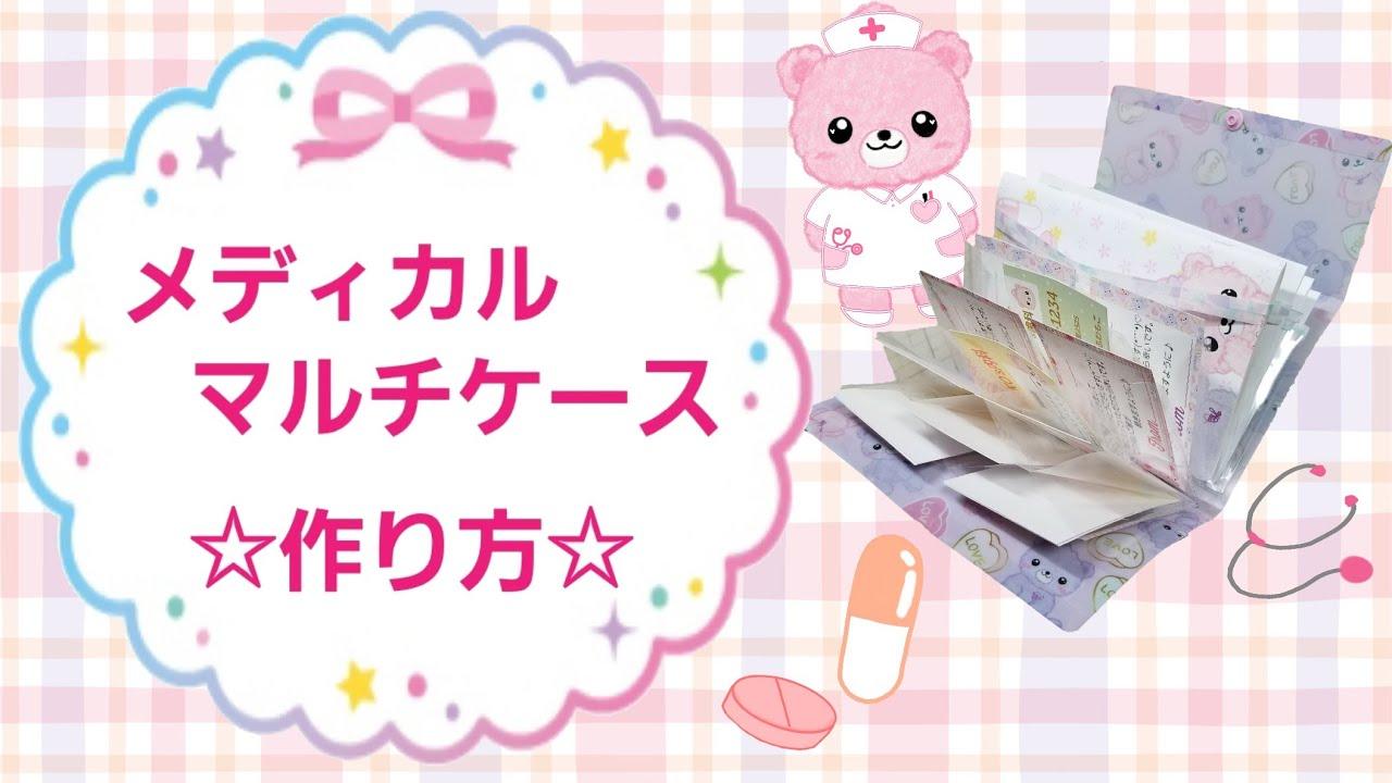 「レシピ・通帳(マルチ)ケース」のブログ ...