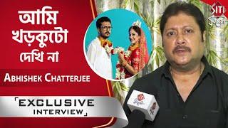 আমি খড়কুটো দেখি না | Abhishek Chatterjee | Exclusive interview | Siti Cinema